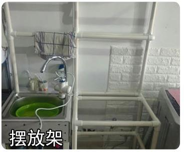 3 way pvc fitting Dish rack
